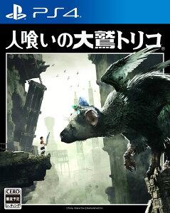 人喰いの大鷲トリコ<PS4>(初回限定版)20161025