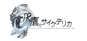 【オリ特付】灰鷹のサイケデリカ<Vita>(限定版)[Z-5207・5208・5209]201…