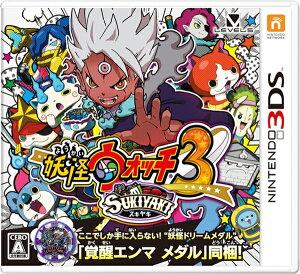 妖怪ウォッチ3 スキヤキ<3DS>20161215