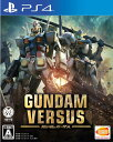【中古】【PS4】GUNDAM VERSUS (ガンダムバーサス)【4573173316804】【アクション】