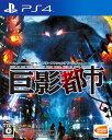 【中古】【PS4】巨影都市【4573173319027】【ア...