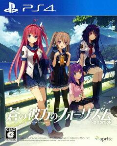 【オリ特付】蒼の彼方のフォーリズム HD EDITION<PS4>(通常版)[Z-5647・5…