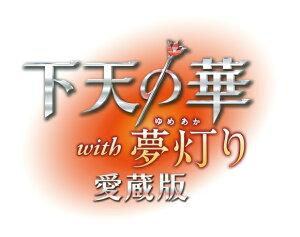 【オリ特付】下天の華 with 夢灯り 愛蔵版<Vita>(プラチナBOX)[Z-5029・5…