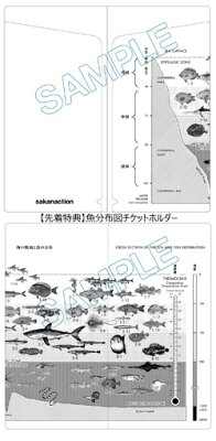 【先着特典付】サカナクション/魚図鑑<3CD+魚図鑑>(完全生産限定プレミアムBOX)[Z-7090]20180328