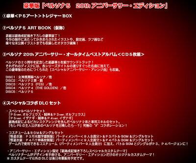 【オリ特付】ペルソナ520thアニバーサリー・エディション<PS4>[Z-5058]20160915