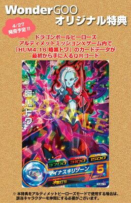 【オリ特付】ドラゴンボールヒーローズアルティメットミッションX<3DS>[Z-5977]20170427