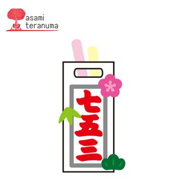 N42-270/ワンダーハウス/ダイ(抜型)/千歳飴 千歳あめ 七五三 寺沼麻美