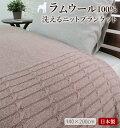 【送料無料】日本製 洗えるラムウールニット毛布 保温性 あたたか ウール100% ウール毛布 ブランケット リビングケット ギフト 贈り物 国産毛布 泉大津