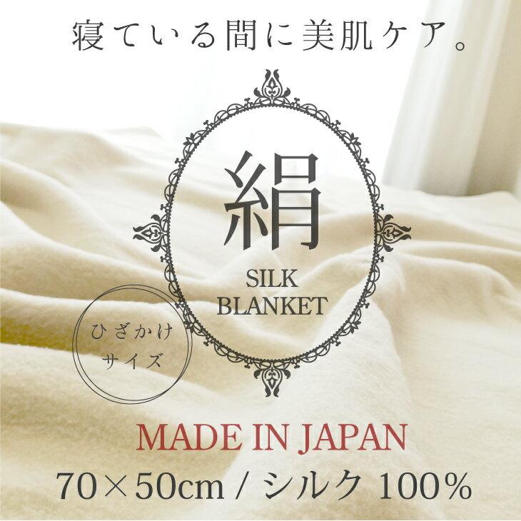【送料無料】【日本製】天然シルク アミノ酸が肌に優しい 絹糸 100% ひざかけ【シルク 毛布】