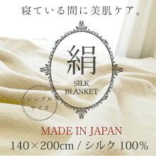 【送料無料】【日本製】天然シルクアミノ酸が肌に優しい絹糸100%ギフトにも最適【シルク毛布】【シングルサイズ】