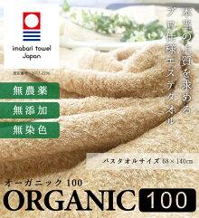【日本製】【今治タオル】オーガニック100【バスタオル】