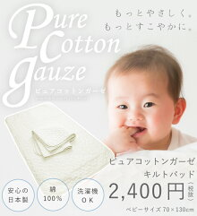 ピュアコットン【ベビー布団サイズ】70X130