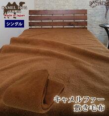 【送料無料】日本製キャメルファー100%敷き毛布シングル保湿腰痛予防冷え予防温かいキャメル100%吸湿発熱