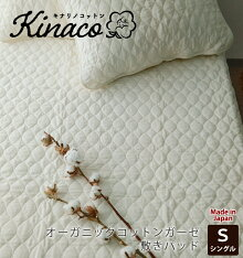 日本製オーガニックコットンガーゼ敷きパッド【シングル】無添加無漂白デリケートな肌の方敏感肌天然繊維無地きなり