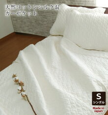 日本製天然コットンシルク混ガーゼケット【シングル】デリケートな肌の方敏感肌天然繊維無地きなり