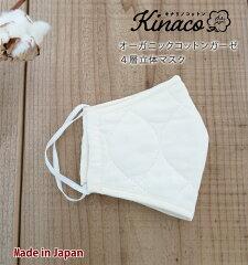 kinako オーガニックコットンガーゼマスク