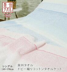 泉州タオル ドビー織タオルケット(日本製)泉州タオル ドビー織タオルケット(日本製)