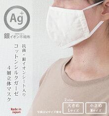 抗菌・銀イオンシート入りコットンシルクガーゼ4層立体マスク