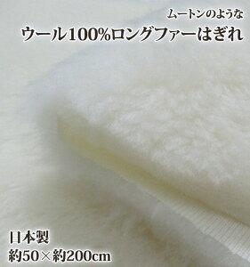 日本製 オーストラリア ウール100% ロング ファー はぎれ ムートン ボア 日本製 ハンドメイド カットクロス アイボリー 切りっぱなし 生地 手作り アウトレット sale セール メリノウール スライバーニット 国産 ウール生地
