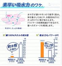 プールスイミング水泳に日本製タオルキャップ綿8倍スピード吸水吸収小学生幼児大人国産子供こども40〜62cmヘアキャップラッピング対応プレゼント男の子にも女の子にも時短ヘアケア