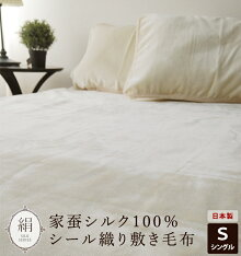 日本製家蚕シルク100%シール織り敷き毛布シングル100×205cm絹敷きパッド美肌保温快適ベッドパッド