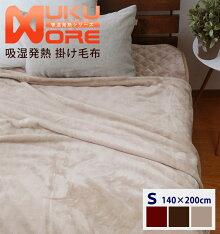 吸湿発熱毛布軽量シングル140×200cmNUKUMORE電気代節約電気毛布なしで保温快適汗を吸って暖かくブランケット