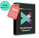 「最新版」Wondershare FilmoraX ビジネスプラン(Mac版)動画編集ソフトWondershare FilmoraX ビジネス版...