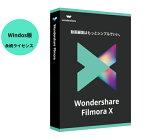 【最新版】Wondershare FilmoraX(Windows版)全てのクリエーター達へ、動画編集ソフト 動画編集 ビデオ編集 エフェクト PIP機能付 pcソフト エフェクトディスク ムービー 結婚式 ビデオ編集 卒業式 新年会 Windows10対応 永続ライセンス|ワンダーシェアー