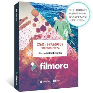 Filmora動画編集(Win版)