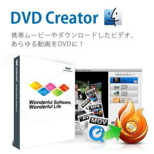 MacでMOV・DVDの作成は『DVDCreator(Mac版)』にお任せ! ワンダーシェアー