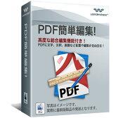 永久ライセンス PDF簡単編集!(Mac版) Wondershare Mac用PDF編集ソフト PDFをワードに変換 pdf word 変換 PDF編集 ワンダーシェアー(パソコンソフト pcソフト専門店 ワンダーシェア パソコンディスク テキスト 画像 貼り付け ワード化 抽出 テキスト 閲覧 pdfを)