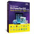 Windows 10対応永久ライセンス Wondershare Dr.Fone for iOS(Win版) iPhone、iPad及びiPod Touchデータ復元ソフト iOS9動作環境に対応 完全データ復元 ファイル・データ復旧|ワンダーシェアー(削除データ 復活 回復 修復 メッセージ 誤って 戻す 写メ 通話履歴 連絡先)