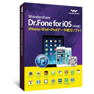iPhone iPad iPod Touchデータ復元ソフト永久ライセンス Windows 10対応Wondershare Dr.Fone f...