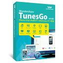 永久ライセンス Windows 10対応 【送料無料】Wondershare Tunes Go(Win版) iPhoneデータバックアップソフト データ管理ソフト iPad iPo…