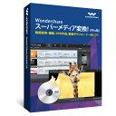 永久ライセンス Windows 10対応 Wondershare スーパーメディア変換!(Win版) 動画編集 動画変換 DVD作成 ソフ YouTube 動画ダウンロー…
