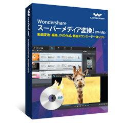 音楽・動画変換 動画編集 DVD変換 DVD取り込み Web動画ダウンロードソフト4K動画変換対応 Wonde...