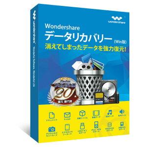 ライセンス Wondershare データリカバリー ファイル デジカメデータ ハードディスク ワンダーシェアー ディスク