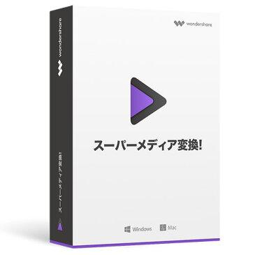 永久ライセンス Windows 10対応 Wondershare スーパーメディア変換!(Win版) 動画編集 動画変換 DVD作成 YouTube 動画ダウンロード ワンダーシェアー(windows 字幕 結婚式 余興 ビデオ編集 psp ps3 メディア 卒業式 web動画 新年会 動画鑑賞)