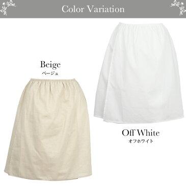 日本製 ペチコート ペチスカート 浴衣の下に着る肌着 50cm丈 巻き ペチコート 4592 スカート 下着 レディース 浴衣 着物 肌着 ロング インナー 綿100% シンプル 透け防止 大きいサイズ 透けない 下着透け対策 スカーチョ スカンツ ひざ丈 綿 履きやすい 白 ベージュ