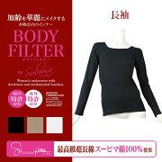 Tシャツ フィルター インナー BODYFILTER レディース ブラック