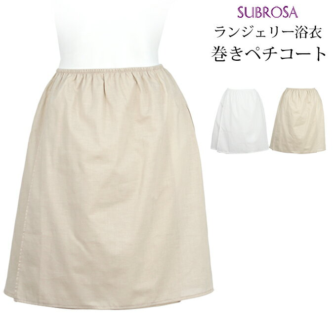 98c2aef820281 日本製 ペチコート ペチスカート 浴衣の下に着る肌着 50cm丈 巻き ペチコート 4592 スカート 下着 レディース 浴衣 着物 肌着 ロング  インナー 綿100% シンプル 透け ...