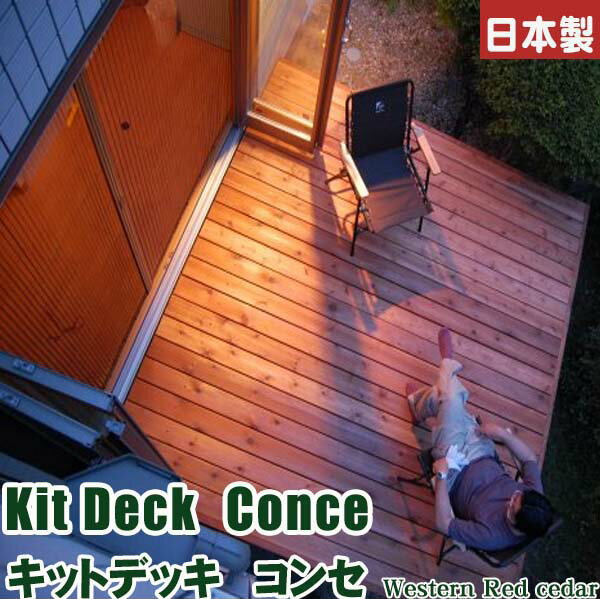 【ウッドデッキ】【レッドシダー】【日本製】キットデッキコンセ 3990-1200 床板:縦張の写真