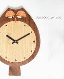 壁掛け時計木製【ふくろう時計フクロック】ドリィーミーパーソン旭川クラフト