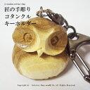 木彫り キーホルダー ふくろう【匠の木彫り コタンクル キー