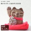 招き猫 マネキネコ 木彫り 置物【匠の木彫り 招き猫 エンジュの木で作った福を呼ぶ招き猫】 北海道 旭川市