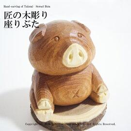 ぶた木彫り置物【匠の木彫り座りぶた】かわいい豚の木彫りです。