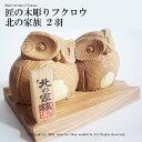 ふくろう 木彫り置物【匠の木彫り 木のフクロウ 北の家族 2