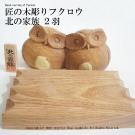 ふくろう木彫り置物【匠の木彫り木のフクロウ北の家族2羽】