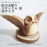 ふくろう木彫り置物【匠の木彫りコタンクル羽Mサイズ】