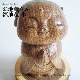 木彫り置物地蔵【匠の木彫り木のお地蔵さん福地蔵小】
